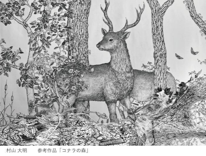 7_村山さんn.jpg